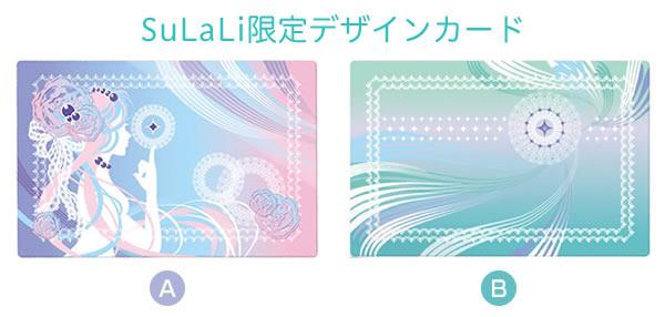 SuLaLi(スラリ)限定デザインカード